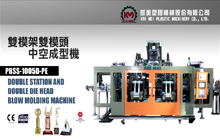 DOUBLE STATION E DOUBLE DIE HEAD BLOW MOLDING MACHINE